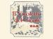 B&B  Il Vicoletto  del Casale a Centola